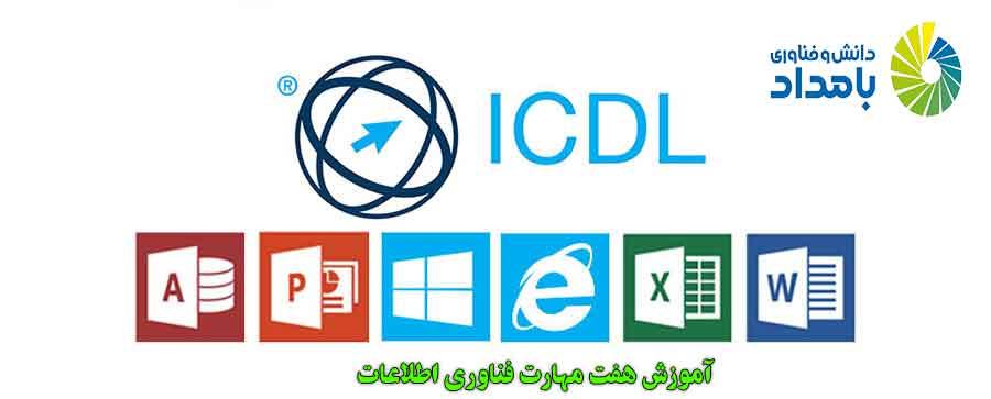 اخذ سریع مدرک ICDL